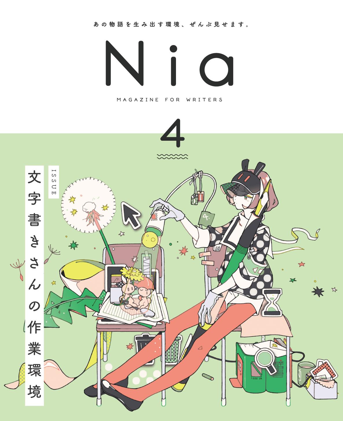 <em>Nia</em><i>vol.4</i>